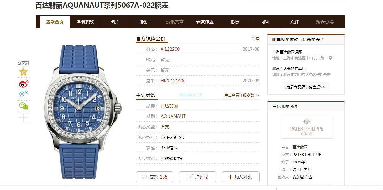 PPF厂百达翡丽AQUANAUT鹦鹉螺1比1超A高仿女士手表5067A-022 / BD366