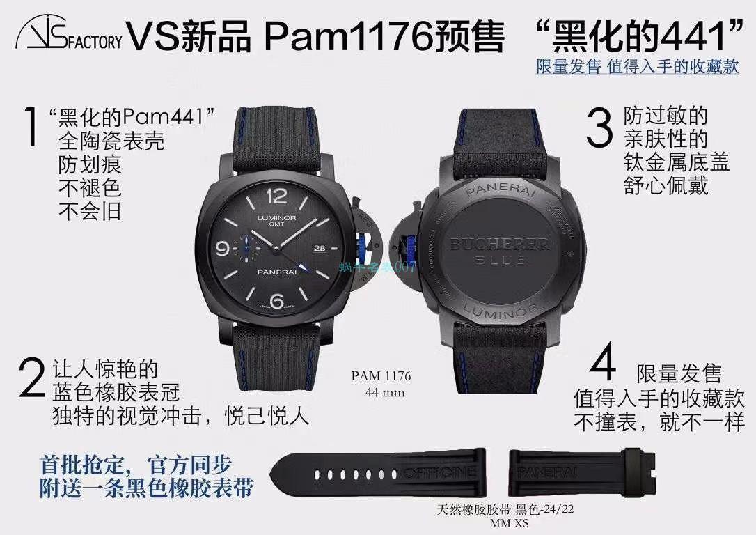 VS厂沛纳海BUCHERER联名款VS新品Pam1176全陶瓷表壳 / VSPam01176