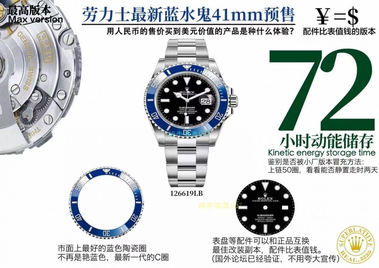 VS厂劳力士潜航者蓝水鬼41毫米新款1比1高仿手表m126619lb-0003腕表 / R739