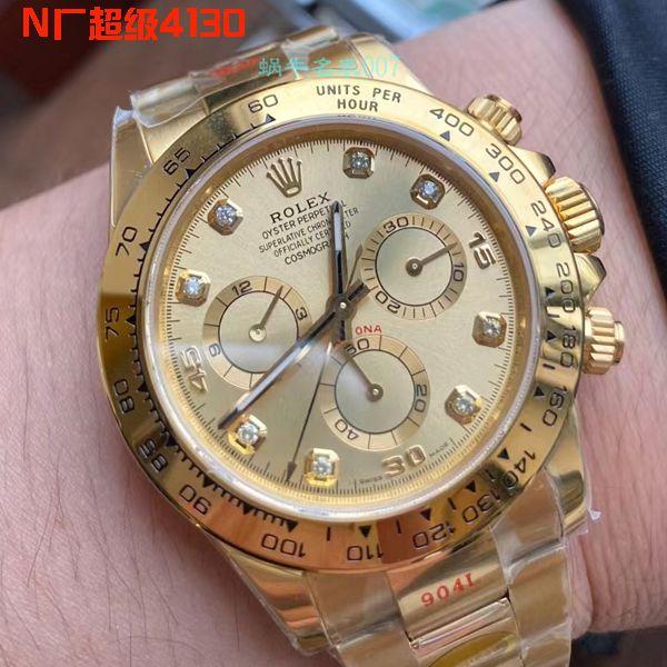 N厂劳力士4130迪通拿1比1高仿手表全金钻面m116508-0006腕表